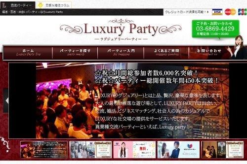 Luxry Party(ラグジュアリーパーティー)